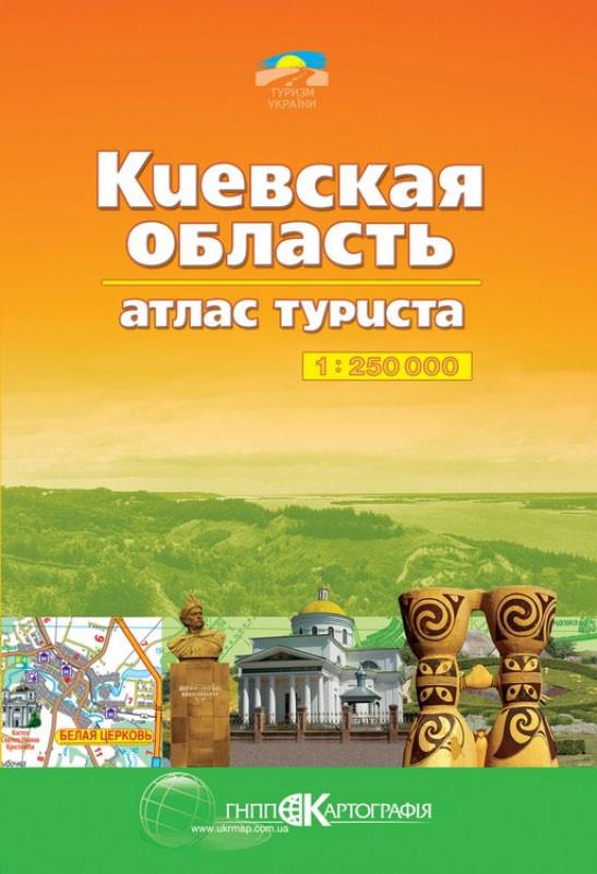 Атлас туриста. Киевская область. 1:250000