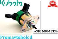 Соленоїд Kubota 17208-60016 // 17208-60017