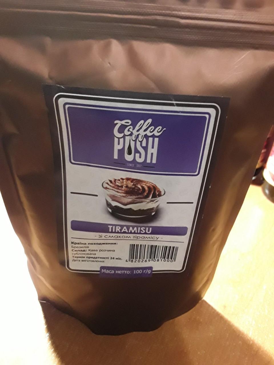 Кофе PUSN 100% ARABICA  вкус  ТИРАМИССУ  БРАЗИЛИЯ 100 грамм