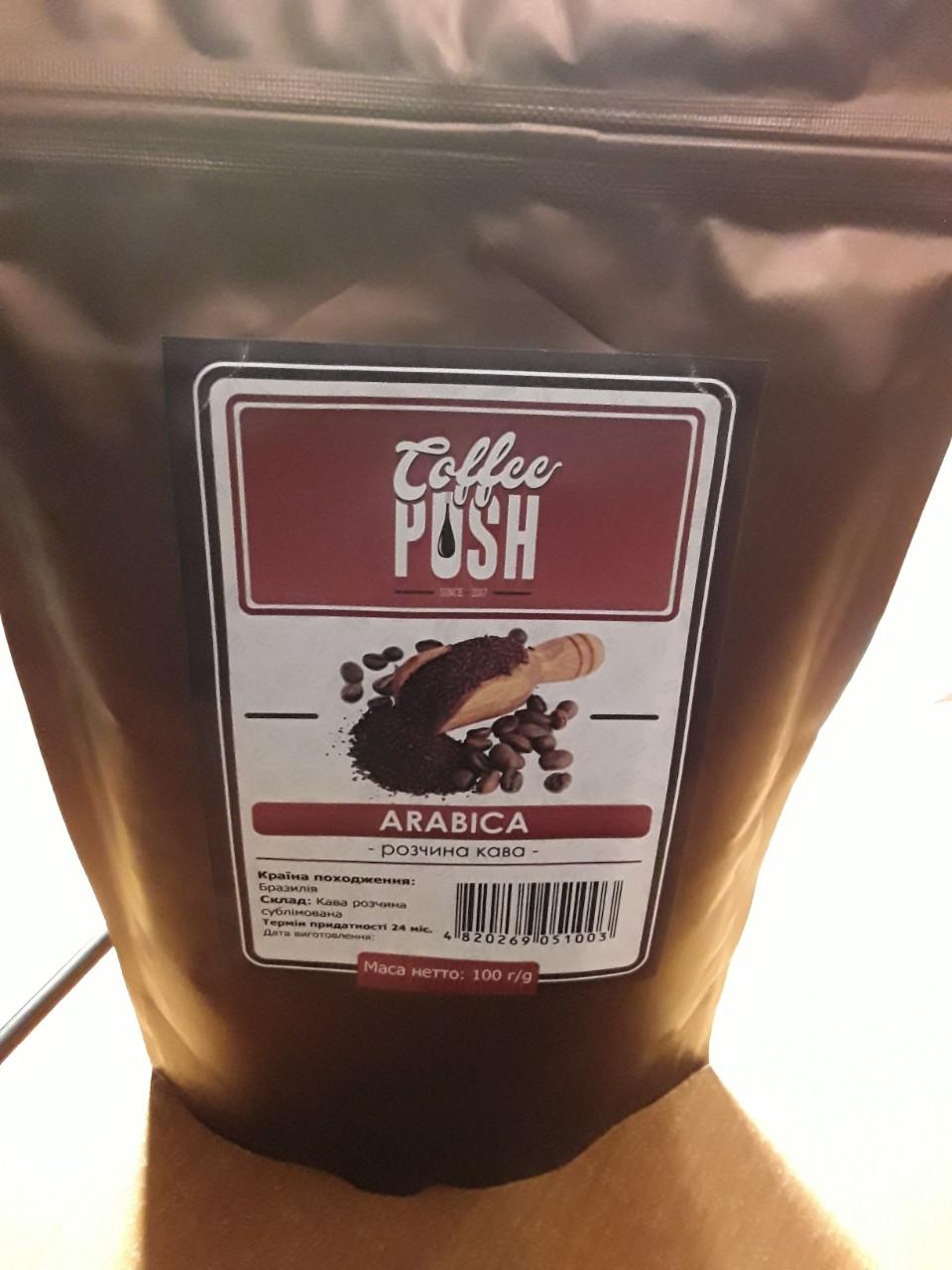 Кофе PUSN 100% ARABICA   БРАЗИЛИЯ 100 грамм
