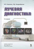 Королюк И.П., Линденбратен Л.Д. Лучевая диагностика: Учебник