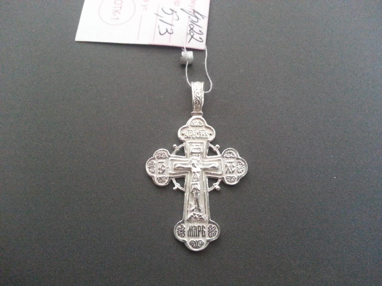 Серебряный Крест Арт. Кр 122