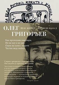Шли вперед - пришли назад. Олег Григорьев. «Азбука-поэзия»