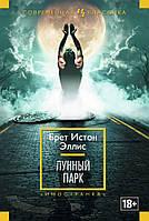 Лунный парк Брет Истон Эллис 2015 г. «Иностранная литература. Современная классика»
