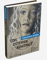 Тон, оттенки, контраст Под редакцией Рейчел Вулф