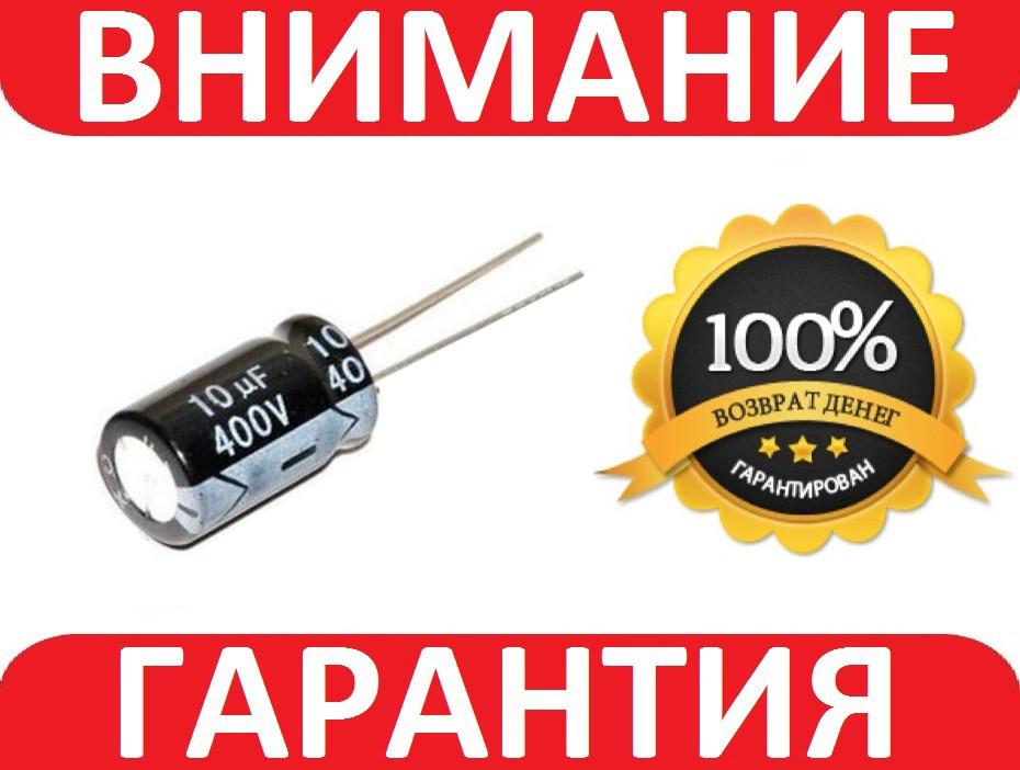 Конденсатор электролитический 10uf 400v