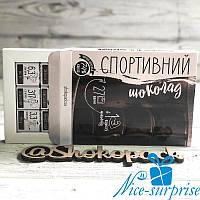 Шоколадний набір СПОРТИВНИЙ ШОКОЛАД 12 шоколадок