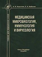 Коротяев А.И. Медицинская микробиология, иммунология и вирусология