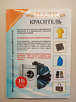 Краска для ткани Фиалка оранжевая 10 г