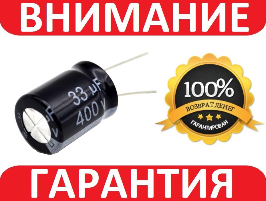 Конденсатор электролитический 33uf 400v
