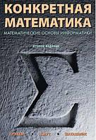 Конкретная математика. Математические основы информатики, 2-е издание. Дональд Э.Кнут.