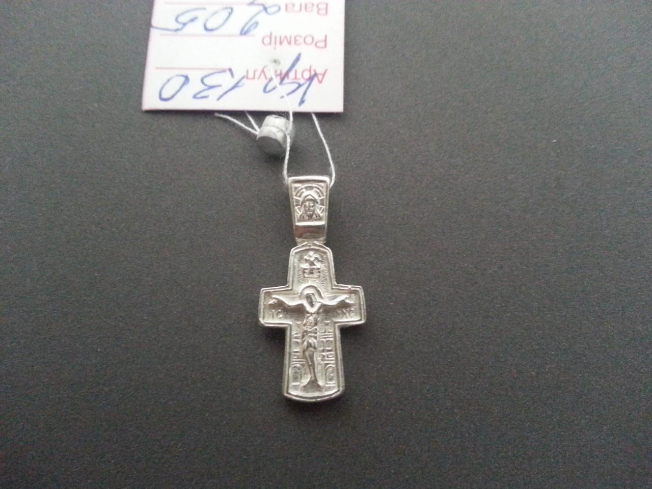 Серебряный Крест Арт. Кр 130