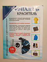 Краска для ткани Фиалка темно-синяя 10 г, фото 1