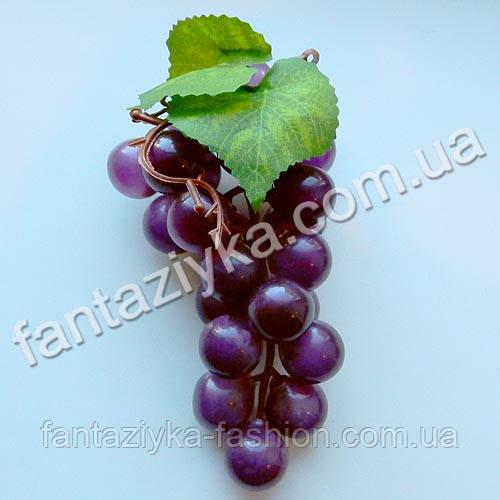 Гроздь винограда искусственная крупная 15см, фиолетовая