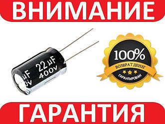 Конденсатор электролитический 22uf 400v