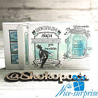 Шоколадні ліки ДЛЯ ЩАСТЯ 12 шоколадок (молочний шоколад)