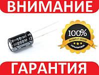Конденсатор электролитический 10uf 250v