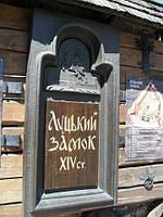 Екскурсії та екскурсоводи Луцька
