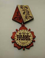 """Магнит-медаль """"Все бабы,как бабы, а я богиня"""""""