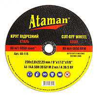 Круг отрезной по металлу 230х2 Атаман  (25шт/уп)