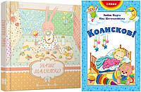 Альбом для новонародженого + Колискові. Комплект з 2 книг