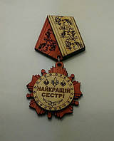 """Магнит-медальйон """"Найкращій сестрі"""""""