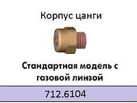 Корпус цанги WE-D 4,0 мм (с диффузором) ABITIG GRIP 18SC 712.6104