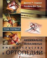 Джилес Р. Скудери, Альфред Дж. Триа Минимально инвазивные вмешательства в ортопедии. 2х-томник