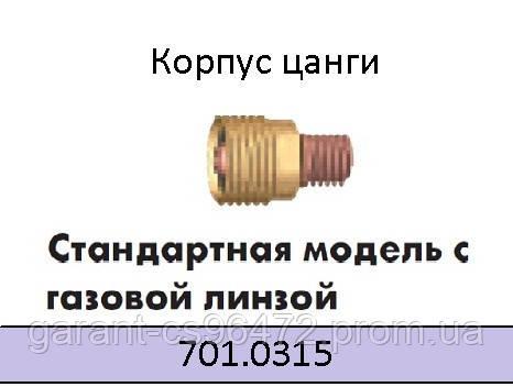 Корпус цанги WE-D 2 мм (с диффузором) ABITIG GRIP/SRT 9, SRT 9V, ABITIG/SRT 20 701.0315