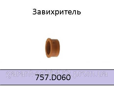 Завихритель повышенной стойкости ABIPLAS CUT 150 757.D060