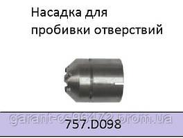 Сопло для пробивки ABIPLAS CUT 150 757.D098