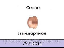 Сопло плазменное, Ø 1,8 ABIPLAS CUT 150 757.D011