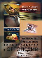 Скудери Джилес Р., Триа Альфред Дж. Минимально инвазивные вмешательства в ортопедии. Том 2