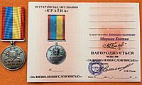 """Медаль """"За визволення Слів""""янська"""" з документом"""