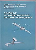 М.С. Воробьев Приемные распределительные системы телевидения