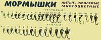 Мормышки литые, эмалевые, многоцветные  Самоделкина
