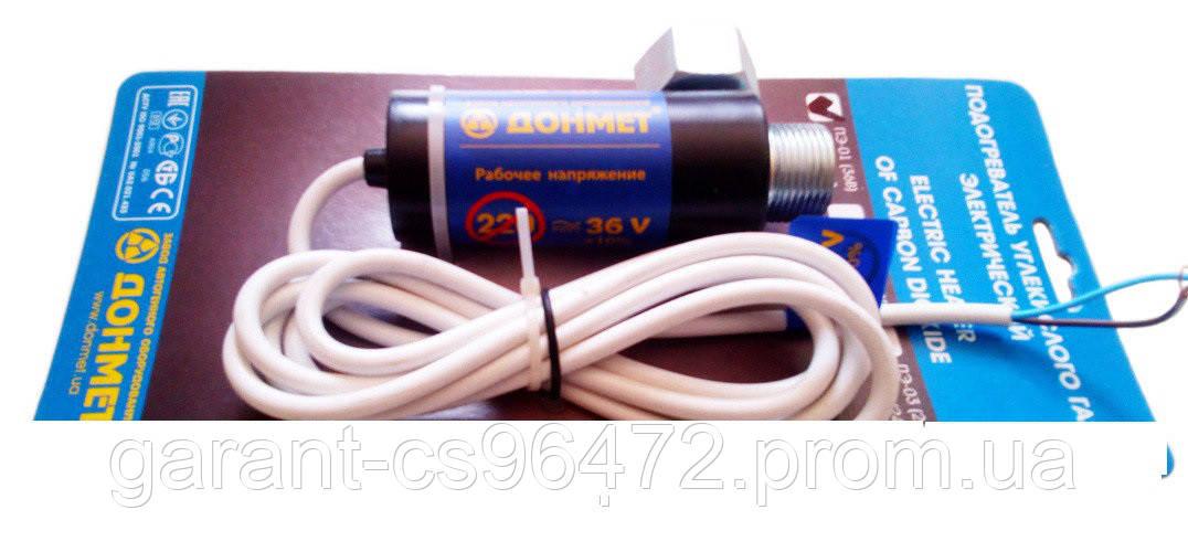 Подогреватель углекислого газа,ПЭ-1 36В/100Вт Донмет