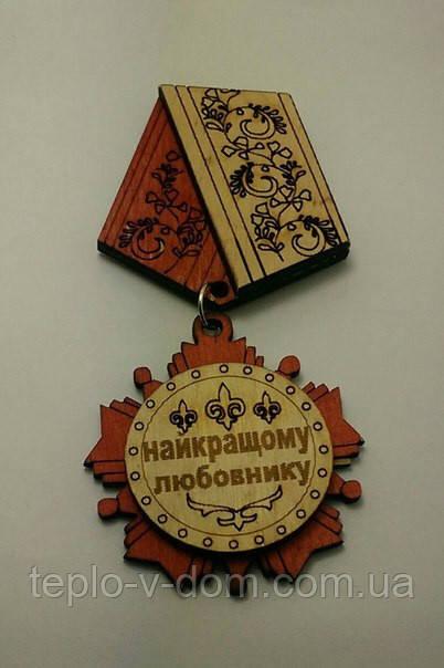 """Магнит-медаль """"Найкращому любовнику"""""""