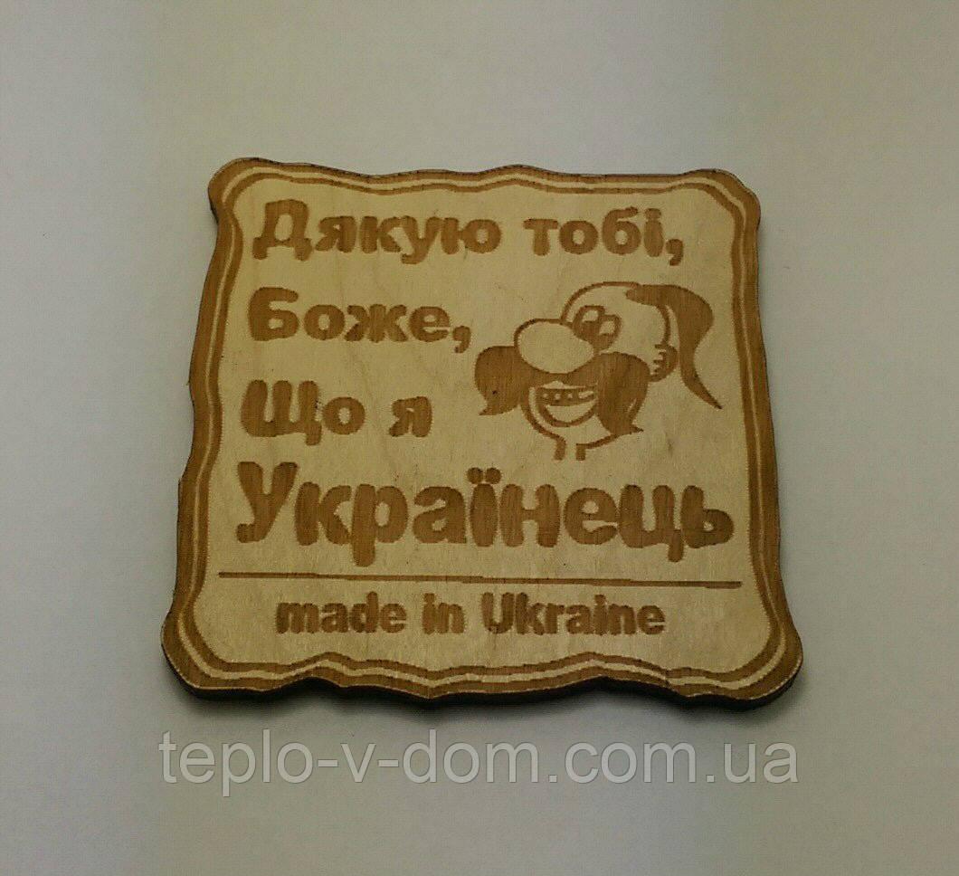 "Магнит ""Дякую тобі Боже,що я українець"""