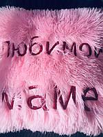 """Подушка оригинальная с надписью """"Любимая мама"""""""
