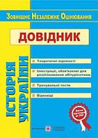 Історія України. Довідник для підготовки до ЗНО, Земерова Т.