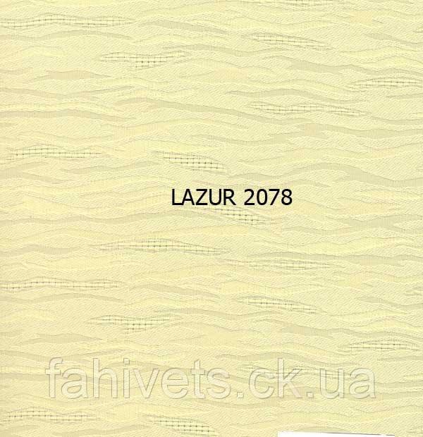 Рулонні штори відкритого типу LAZUR (м.кв.) 2078