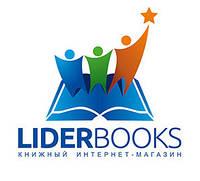 Книги по бизнесу от компании Книжный интернет-магазин LiderBooks