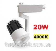 Трековий світильник Feron AL119 20W 1700Lm 4000K білий світлодіодний