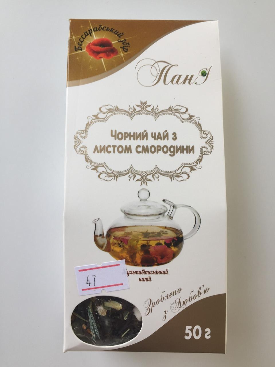 Черный чай с листьями смородины, 50г