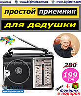 РАДИО ДЛЯ ДЕДУШКИ,радиоприемник,радио,ФМ радио,радио ФМ,радіоприймач,ФМ радіоприймач, Bigimote, Golon rx 606
