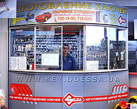 Изготовление ключей ул. Сахарова, 34; Поселок Котовского