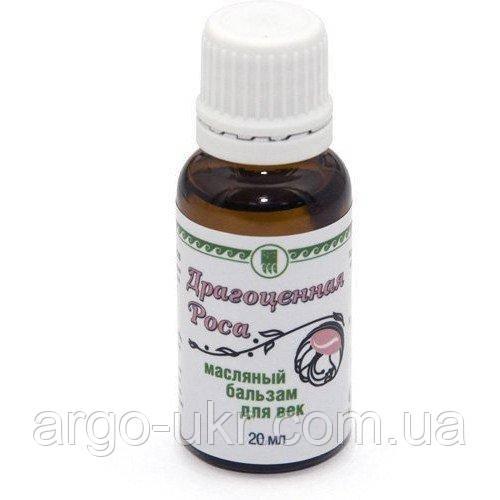 Драгоценная роса Арго (бальзам для кожи вокруг, глаз, питает, разглаживает морщины, натуральные масла)