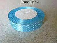 Лента атласная голубая в горошек 2,5 см