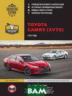 Toyota Camry XV70 с 2017 бензин, электросхемы. Руководство по ремонту и эксплуатации автомобиля